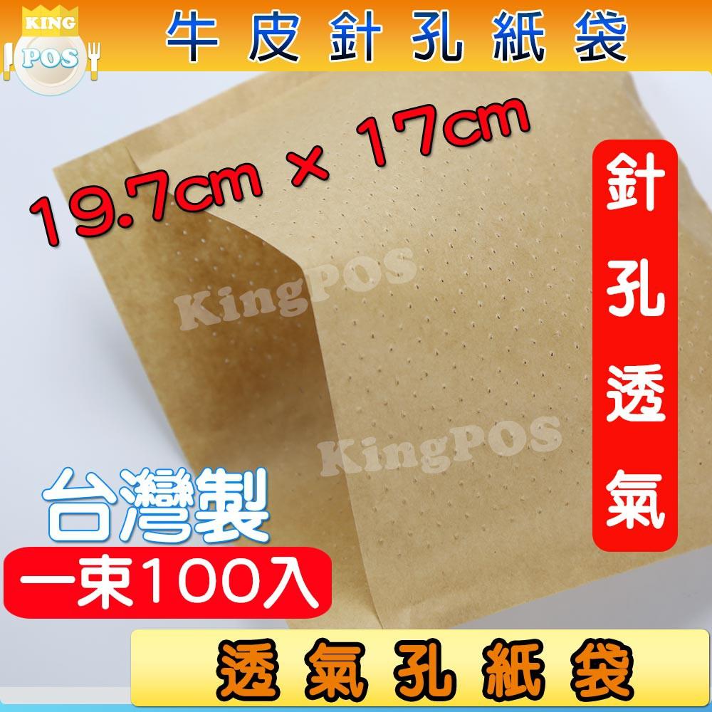 牛皮針孔透氣紙袋 打洞袋 紅豆餅 炸物 牛皮紙袋 紅豆餅 熱食透氣 針孔袋 打洞袋 洞洞袋 透氣袋