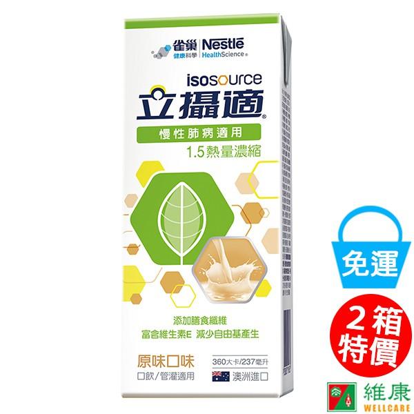 雀巢 愛攝適1.5CAL 微甜口味 2箱(48罐/每罐237ml) 維康 免運
