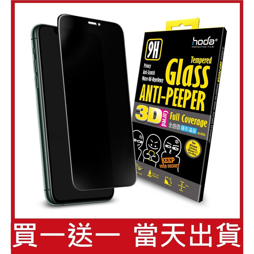 ◎買一送一◎ hoda【iPhone 11 Pro Max/Xs Max】3D全曲面隱形滿版防窺9H鋼化玻璃保護貼