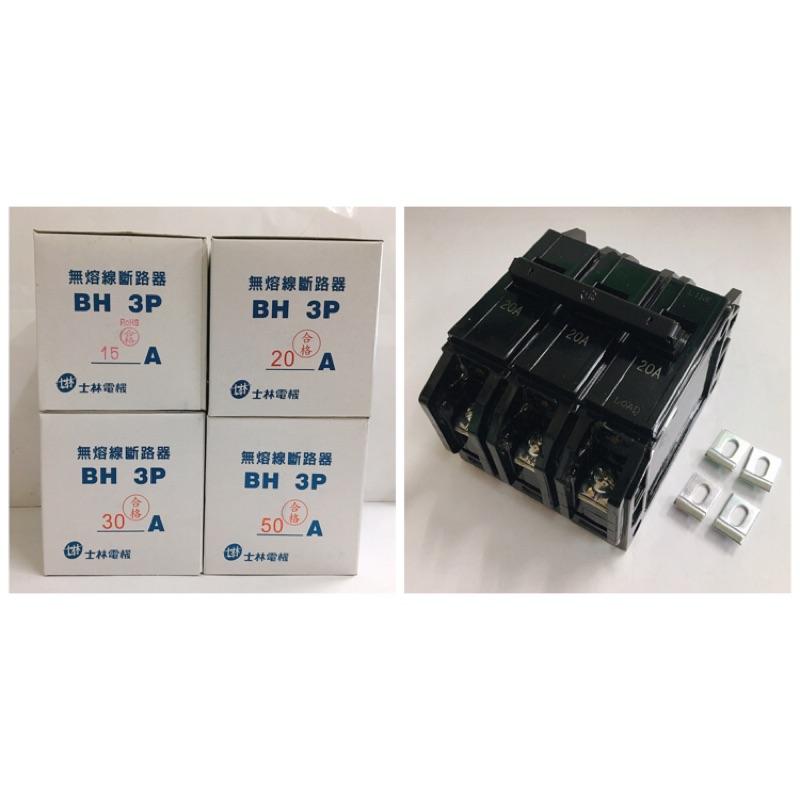士林電機 | 士林無熔線斷路器 3P15A 3P20A 3P30A 3P50A / 無熔絲開關 / BH型開關