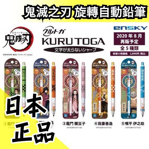【日本限定】三菱 鬼滅之刃 旋轉自動鉛筆 柱的大集合 Kuru Toga uni 0.5mm 富岡義勇 自動筆 炎柱