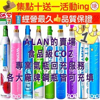 99.99% 純食品級CO2 回充 ♻️ 灌氣 填充 (店面經營) 食品級檢驗證明,💧氣泡機 氣泡水機 鋼瓶 充填 高雄市