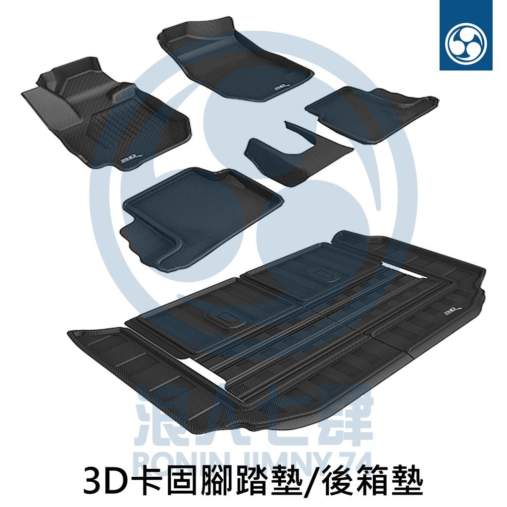 【浪人七肆】SUZUKI JIMNY JB74專用 3D卡固 防水腳踏墊/後箱墊