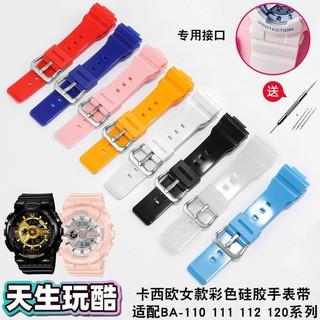 【通用錶帶】防水硅膠手表帶女適配卡西歐BA-110 111 112 120粉白藍色改裝表鏈 臺南市