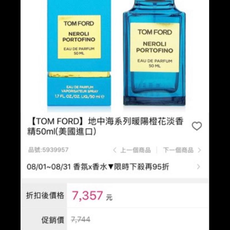 TOM FORD香水