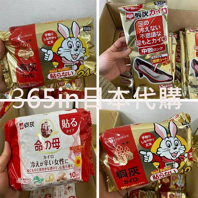 365in日本代購 桐灰 暖暖包 小白兔 手握式 24小時 日本製 貼式 鞋墊 襪式 命之母 漢方暖暖包 腹部溫熱貼
