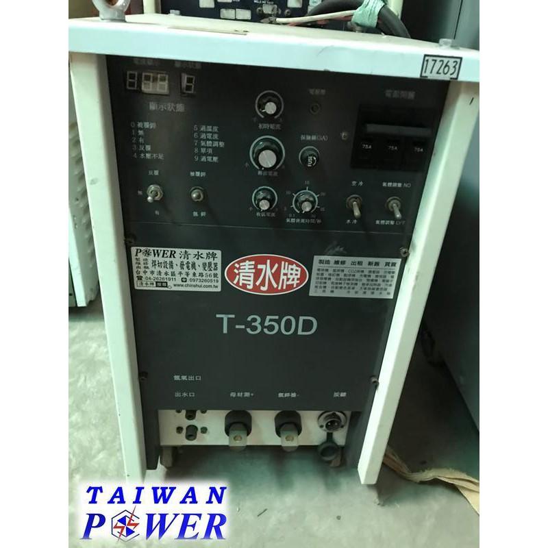 TAIWAN POWER 清水牌中古350A直流氬焊機 阿路夢序號17263發電機/CO2焊接機/空壓機/變相器/變壓器