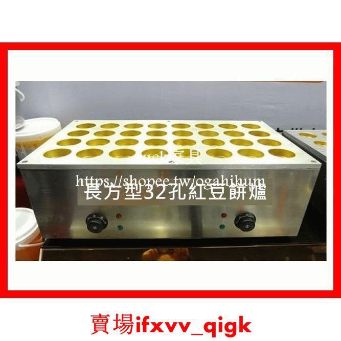 現貨[送] 長方型電熱32孔紅豆餅機 車輪餅機