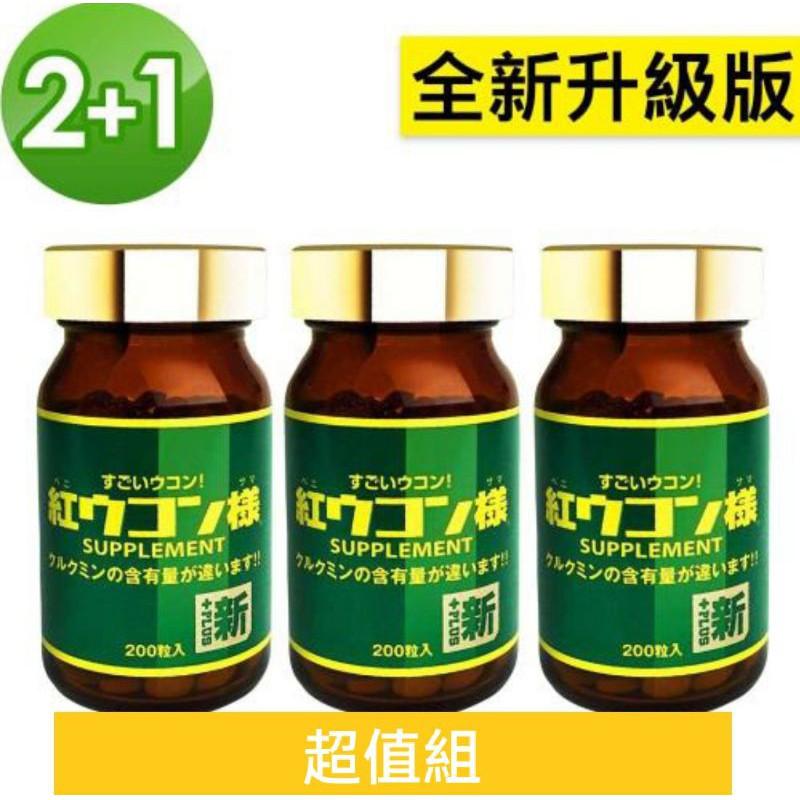 【新紅薑黃先生】利休園加強版(200顆/瓶)x2+贈200顆x1瓶 /4瓶 超值組