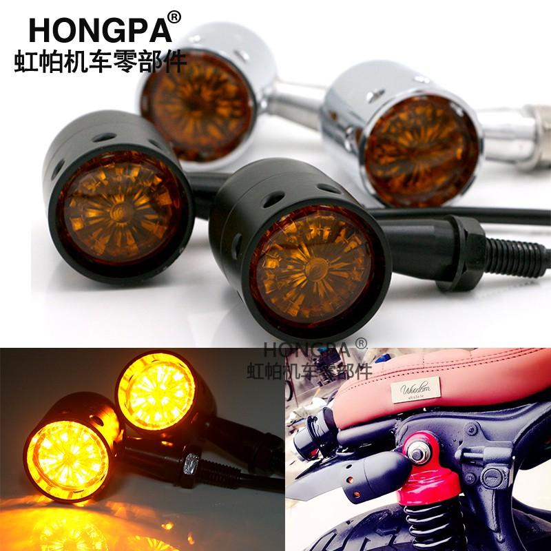 【現貨】HONGPA 機車復古方向燈 LED轉向燈 鋁合金 鏤空方向燈 檔車 野狼 愛將 雲豹 金旺 MY150 方向燈