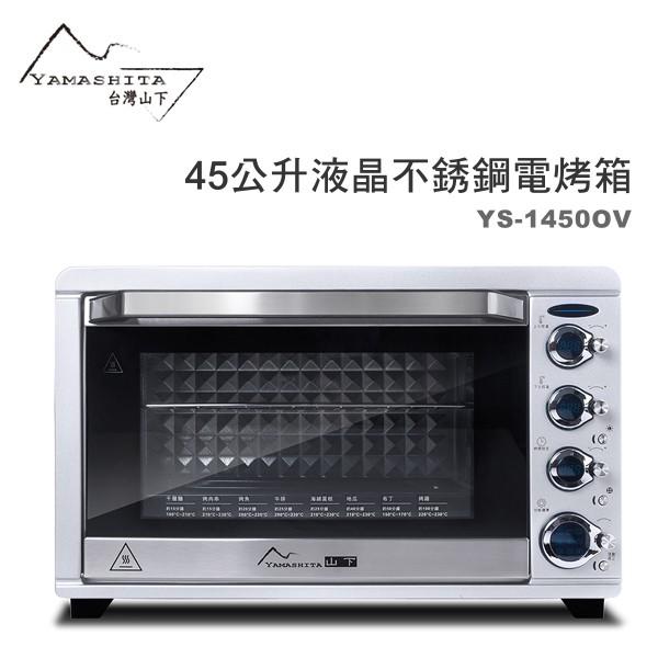 贈7-11禮卷【宅配免運費】Yamashita 山下 45公升液晶不鏽鋼電烤箱(YS-1450OV)