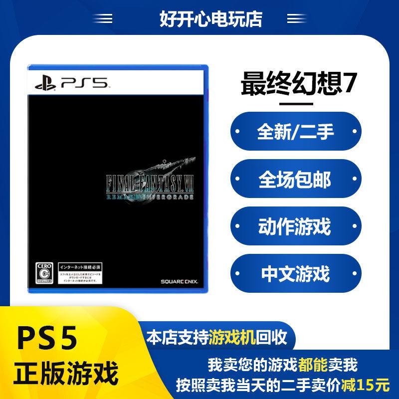 限量 PS5獨占游戲  最終幻想7 重制版 FF7 FINAL FANTASY   中文 現貨 熱賣  現貨!