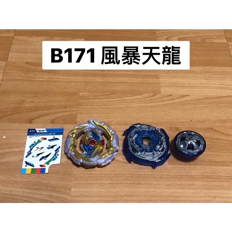 🔥正版🔥戰鬥陀螺 B171 風暴天龍 二手戰鬥陀螺