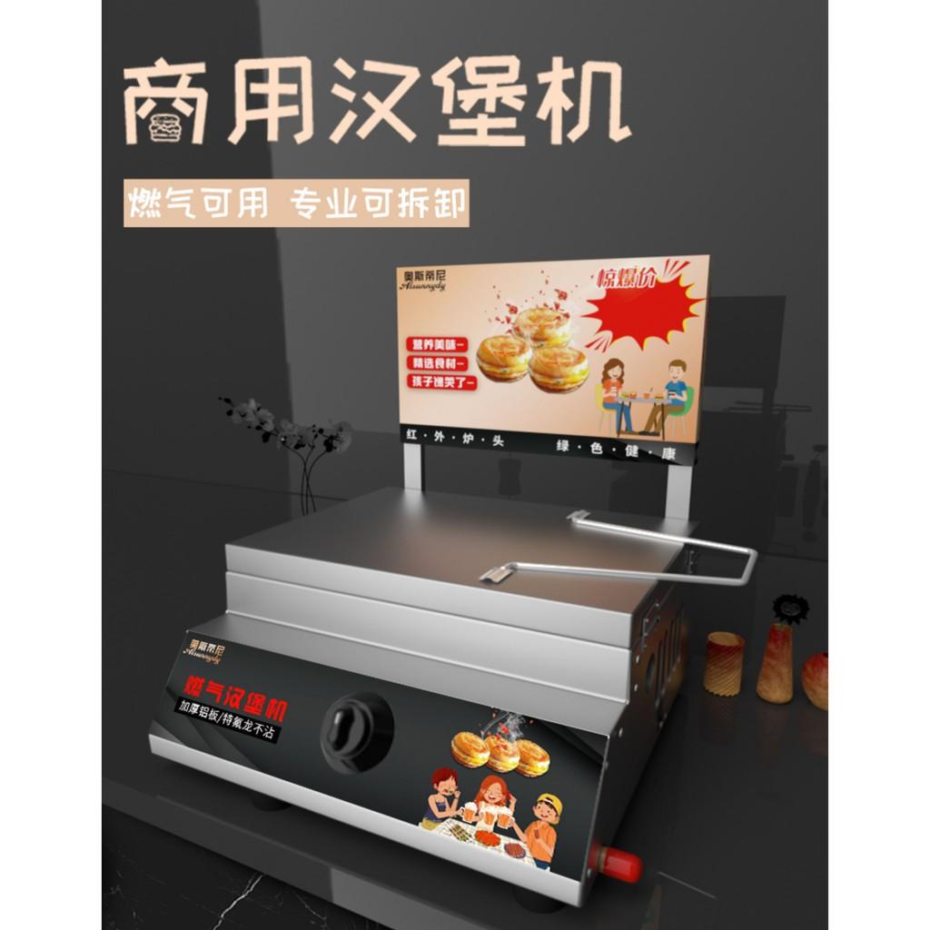 [大蝦百貨]奧斯蒂尼雞蛋漢堡機 商用擺攤燃氣不沾鍋9孔或18孔車輪餅紅豆餅爐