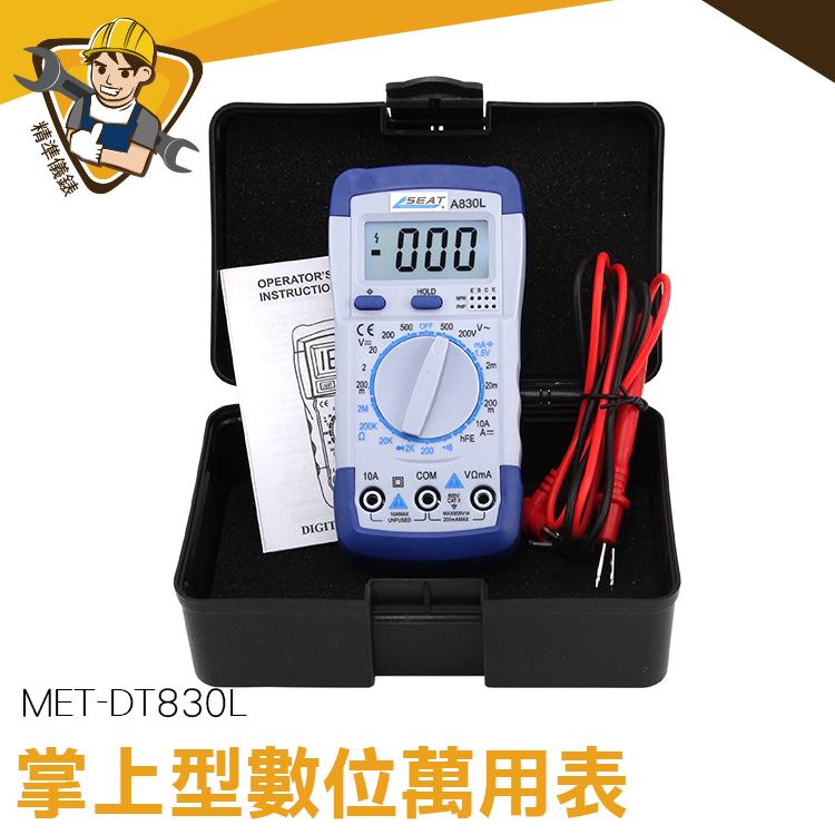 《精準儀錶》萬用電表 通斷蜂鳴 三用電錶 MET-DT830L 數位萬用表 液晶顯示