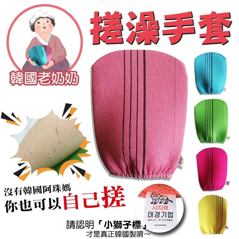 韓國老奶奶 搓澡巾 洗澡手套 洗澡巾 去角質 去灰 去泥 搓澡手套