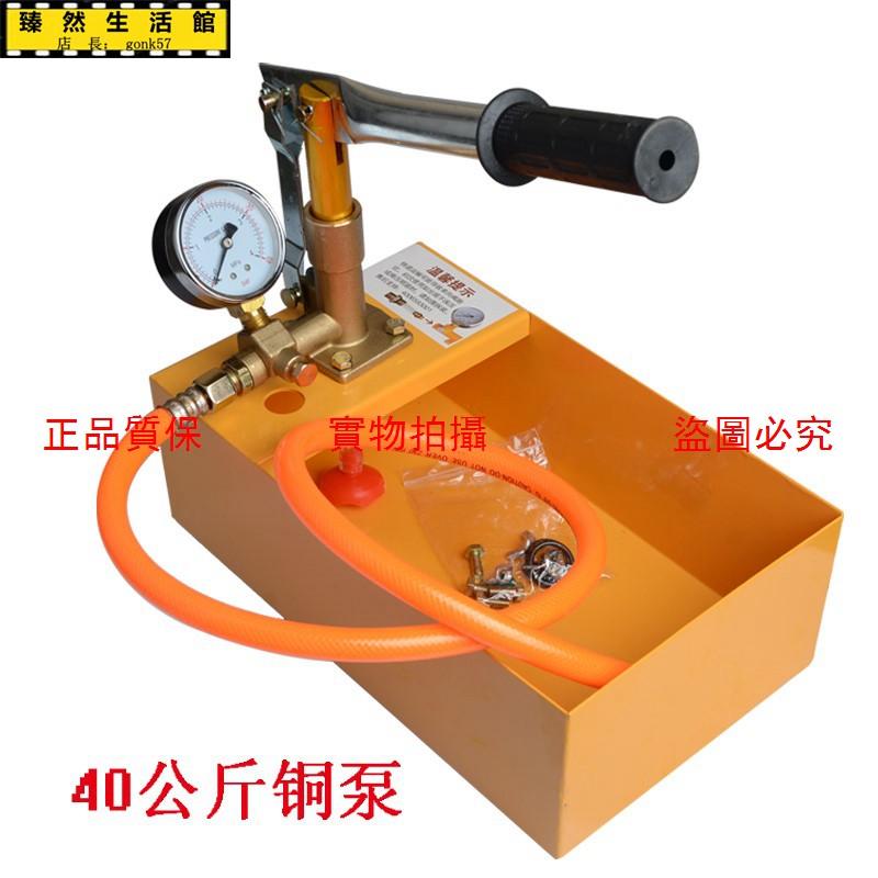 #下殺\。模具試水機模具試運水機模具測試機 手動試壓泵 測壓泵