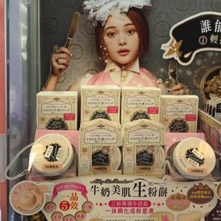 👉MAJOLICA戀愛魔鏡👈 牛奶美肌生粉餅 遮瑕 透亮 隔離 防曬 新竹市