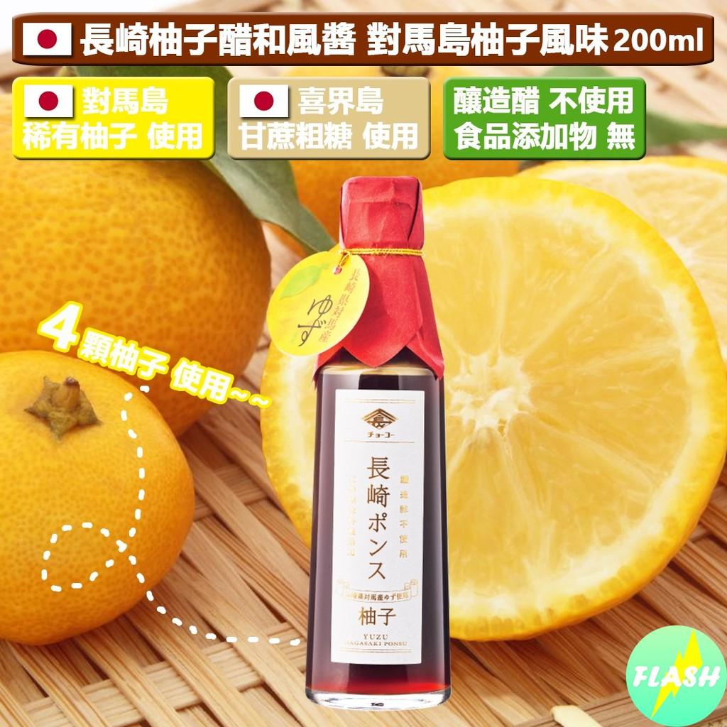 ⚡ 日本長工醬油 長崎柚子醋和風醬 對馬產柚子風味 200ml