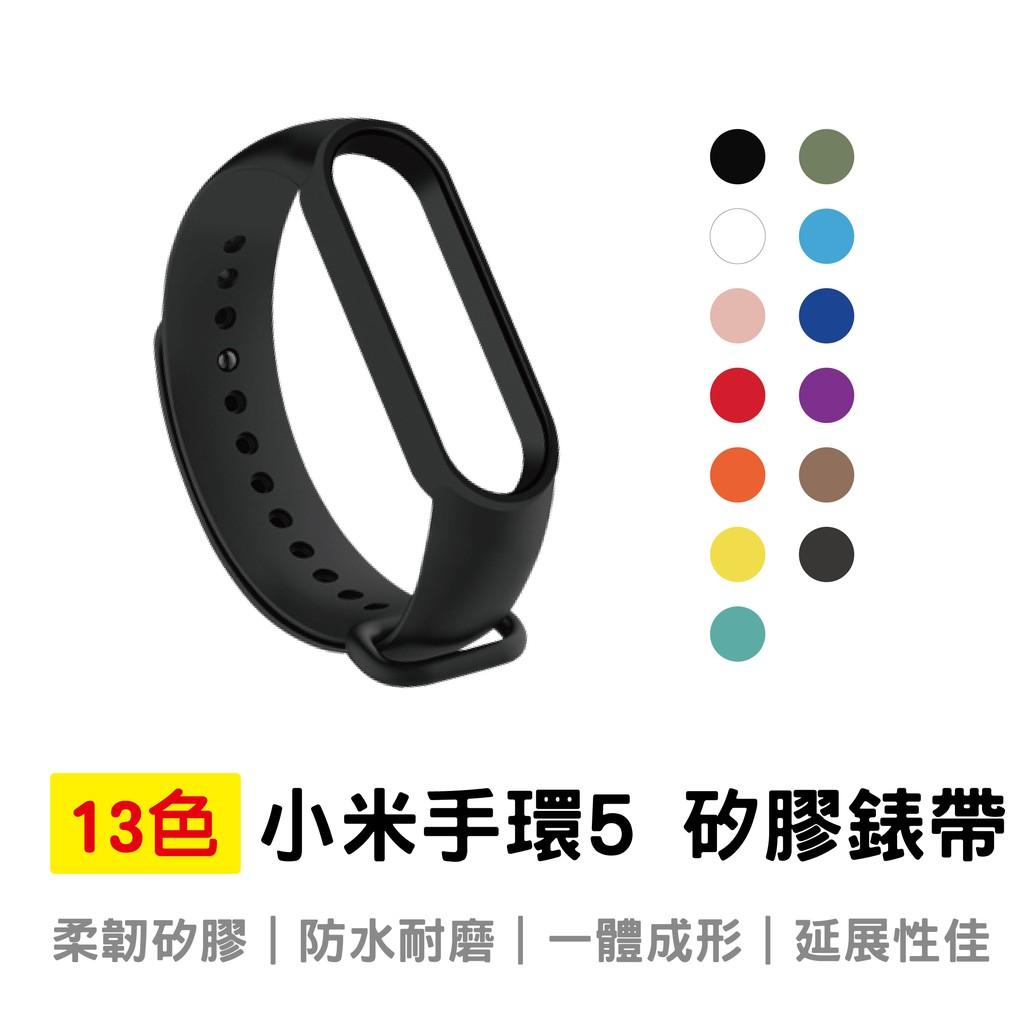 小米手環5 6 通用矽膠錶帶 天然柔軟矽膠材質 防水防汗 耐磨耐用 可拉扯 可適用 小米手環5 小米手環6