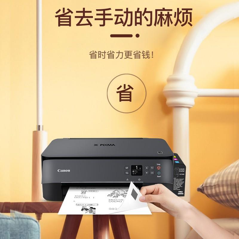 【下殺款】佳能5320彩色照片打印機復印掃描一體機家用小型手機無線wifi雙面