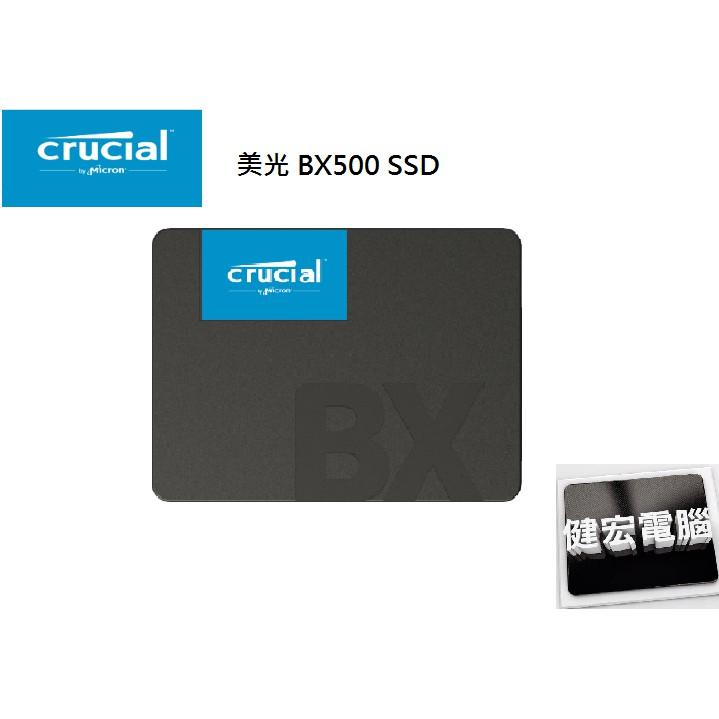 美光Micron Crucial BX500 240GB 480GB 固態硬碟