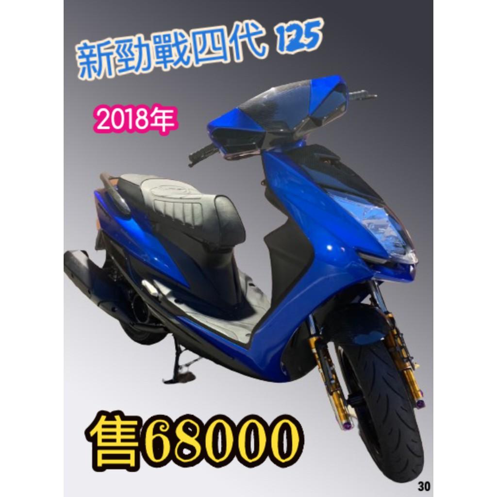 ◤三重中古/新車買賣◥ ✒  新勁戰四代 125 / 2018年/售68000