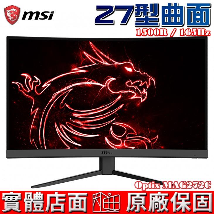 MSI 微星 Optix MAG272C 27型 1500R 曲面螢幕 顯示器 165Hz 支援 DP / HDMI介面