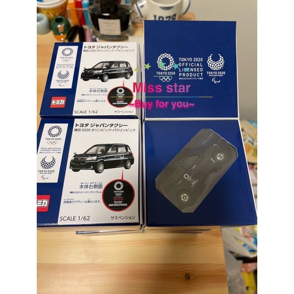 星小姐代你買 出清日本東京奧運2020紀念tomica車車(現貨)