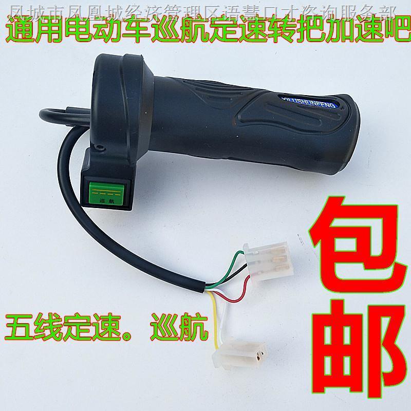 電動車調速把手 加速轉把 電瓶車加速器電動車通用手柄