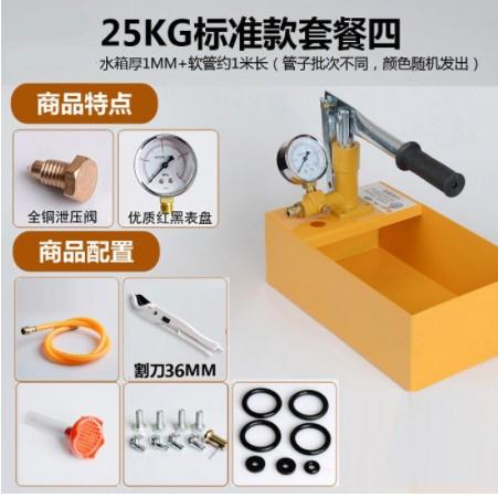 試水機模具試運水機模具測試機手動試壓泵測壓泵