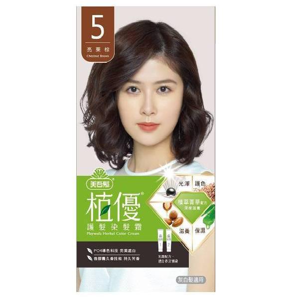 美吾髮植優護髮染髮霜- 5 亮栗棕 【康是美】