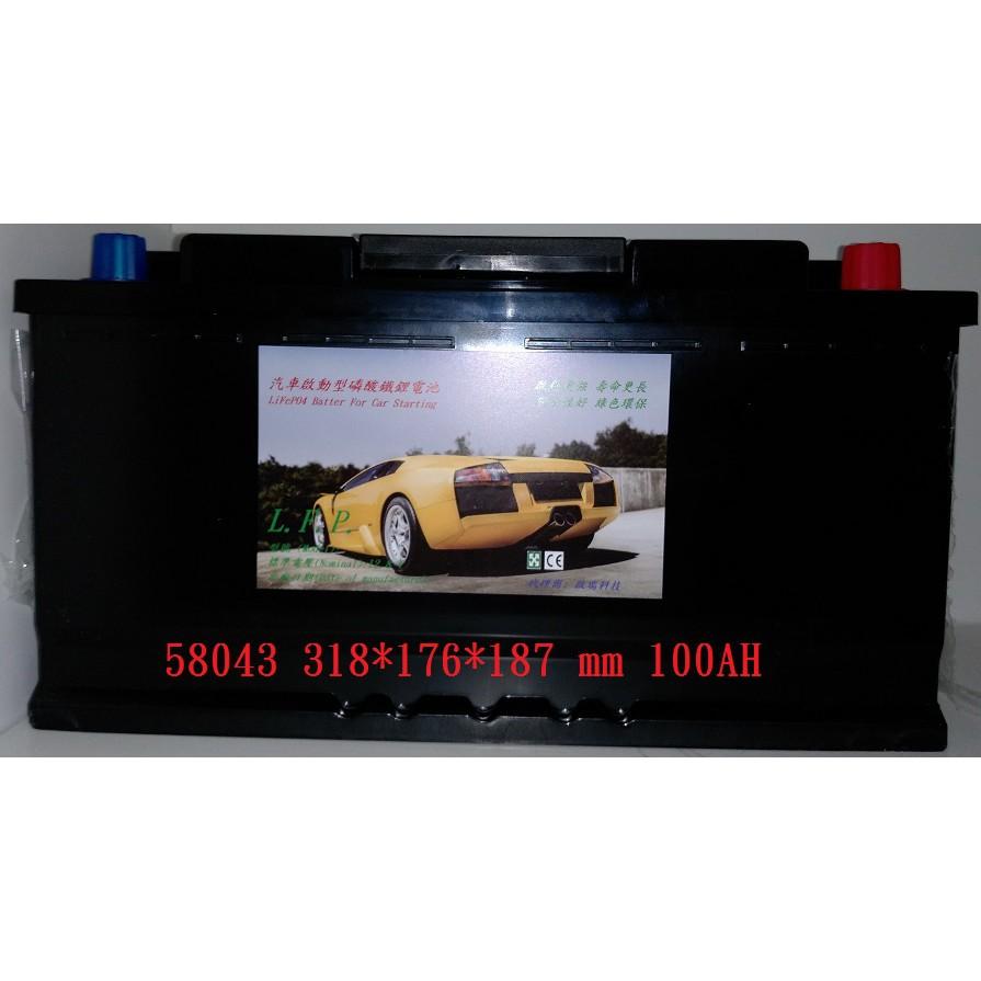 啟瑞科技 磷酸鐵鋰汽車電池 58043 100Ah