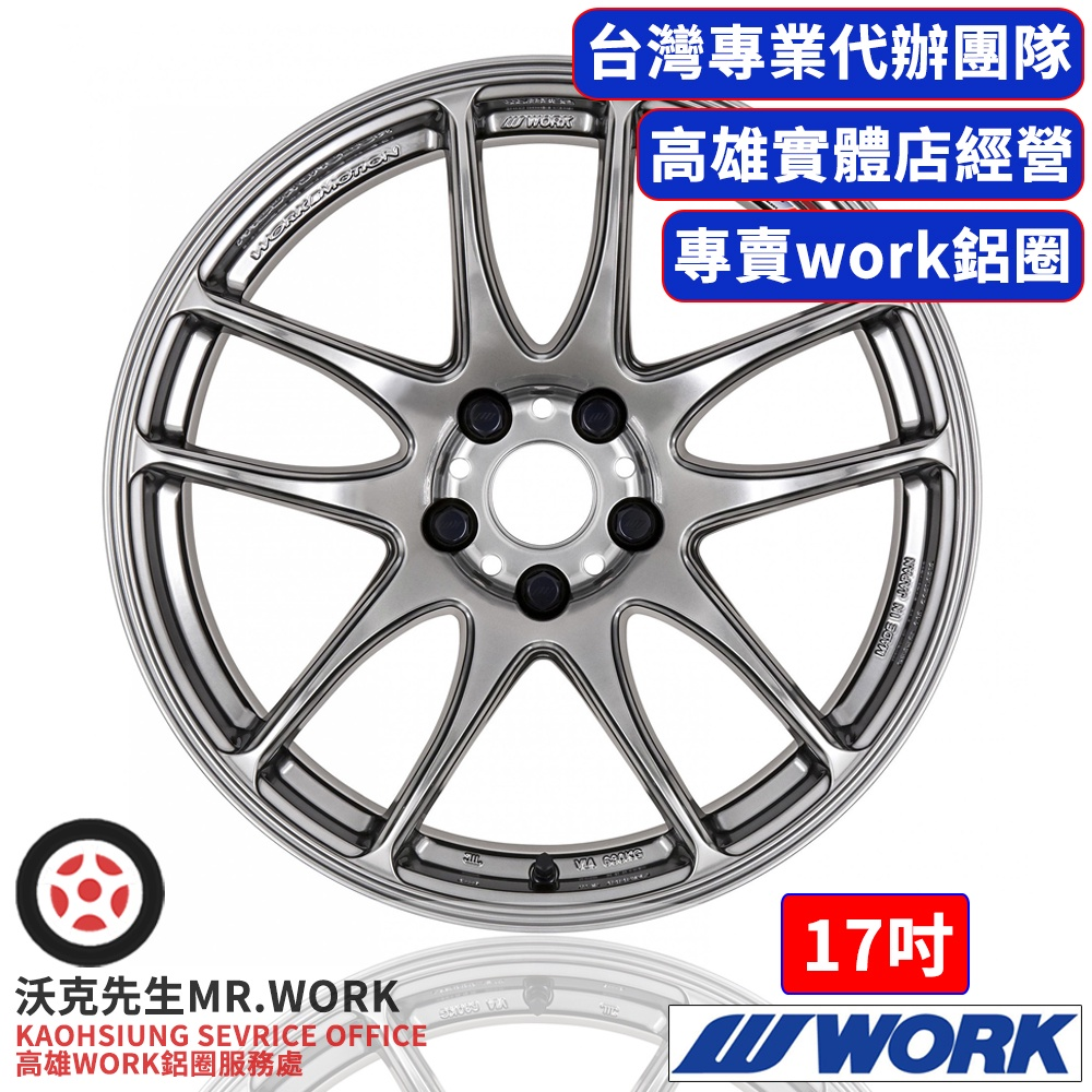 高雄現貨 WORK-CR Kiwami(極光銀) 17~19吋 5H100~114.3 改裝鍛造鑄造輪框鋁圈