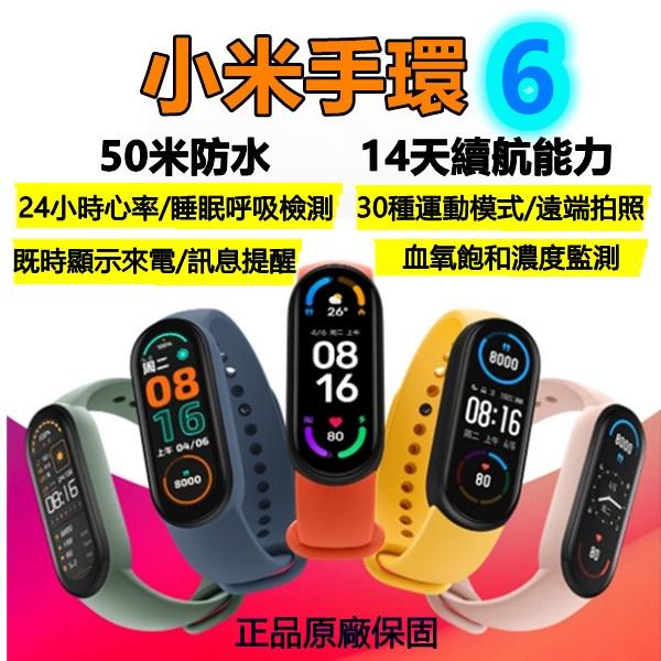 現貨台灣保固一年小米手環6 繁體中文顯示 全彩螢幕 50米防水 健康管理 計步小米手環 血氧檢測 官方正品
