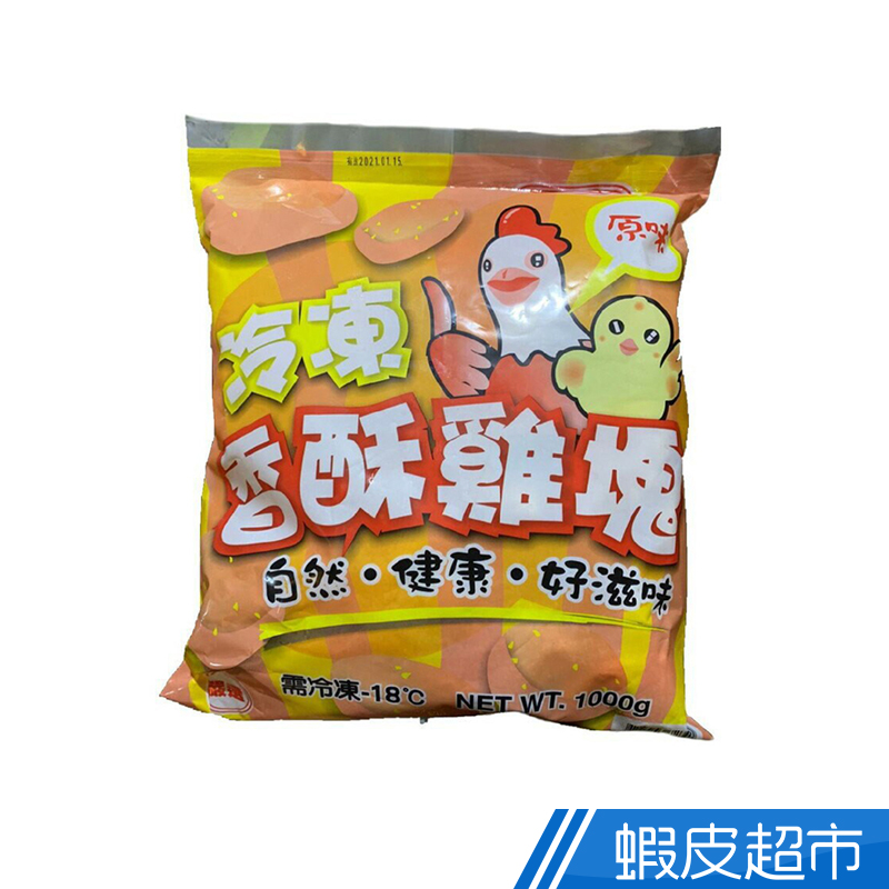 立大食品 原味香酥雞塊(2/4/6/8包)氣炸鍋料理 肉製品 廠商直送 現貨