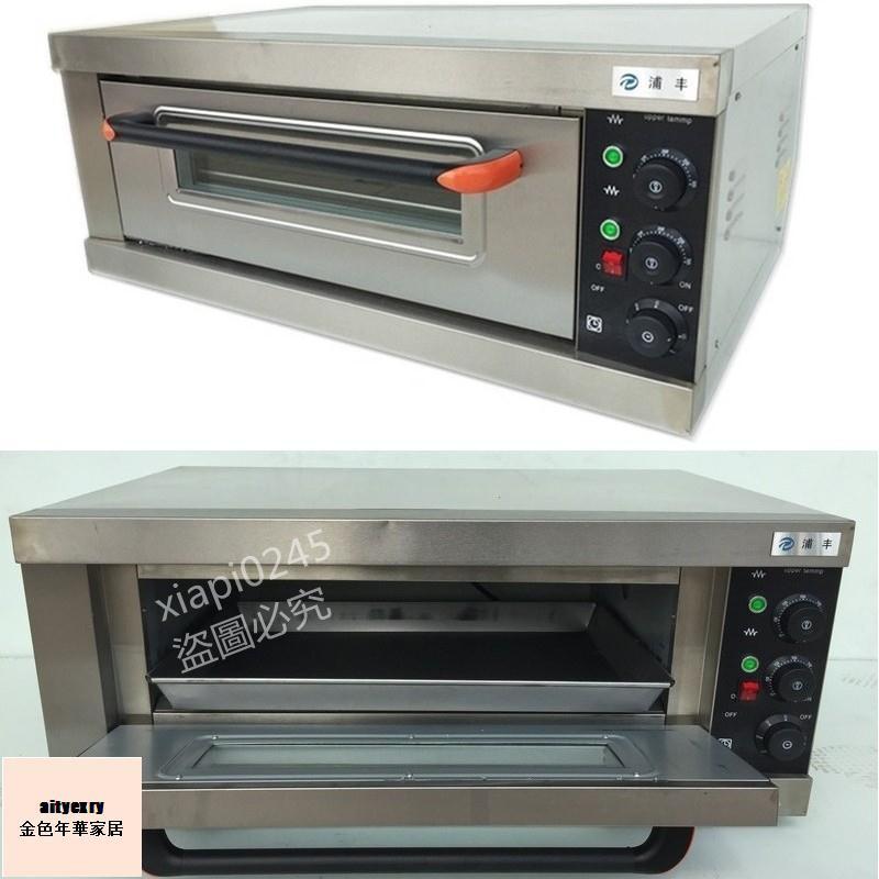 定時款一層一盤商用烘焙烤箱/電烤箱/烘烤爐/電烘爐