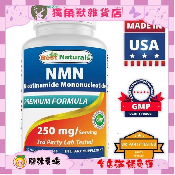 美國Best Naturals NMN基因年輕態 β煙酰胺單核苷酸NAD+補充劑 NMN9000 30粒/瓶