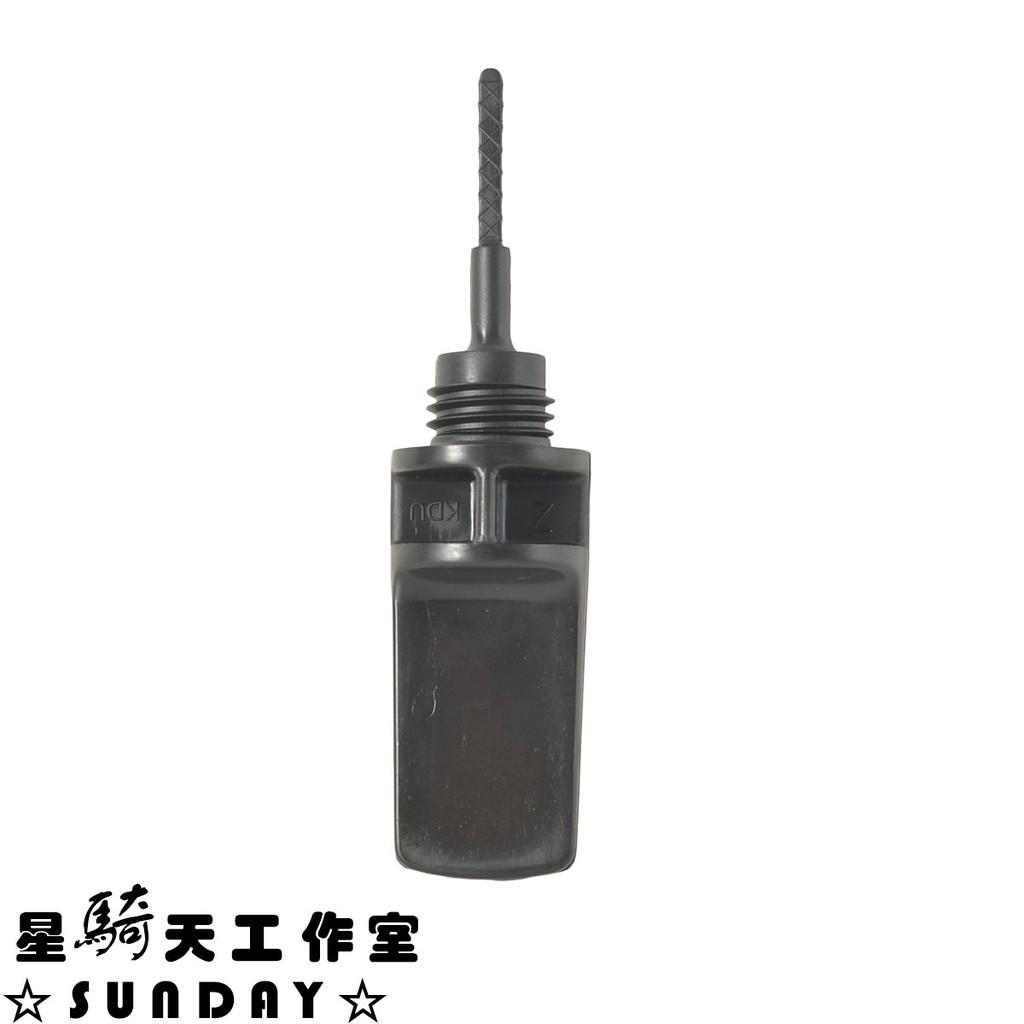 【星騎天工作室】光陽原廠機油尺 三冠王 奔騰車系 【70B6802】