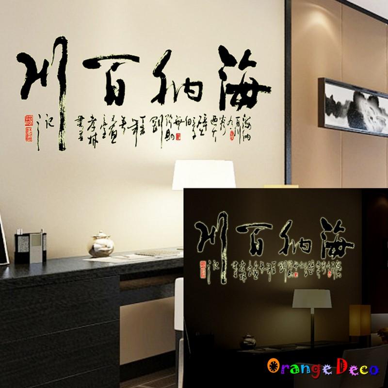 【橘果設計】海納百川夜光版 壁貼 牆貼 壁紙 DIY組合裝飾佈置