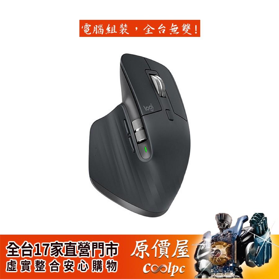 羅技 MX Master 3 無線滑鼠/藍牙/2.4G/4000dpi/Unifying/黑/一年保固/滑鼠/原價屋
