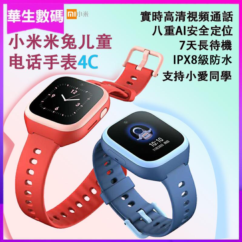 小米米兔兒童電話手錶4C 4G版 米兔手錶 兒童定位手錶 兒童學習智慧手錶 觸控式螢幕 智能電話 視訊通話 現貨可自取