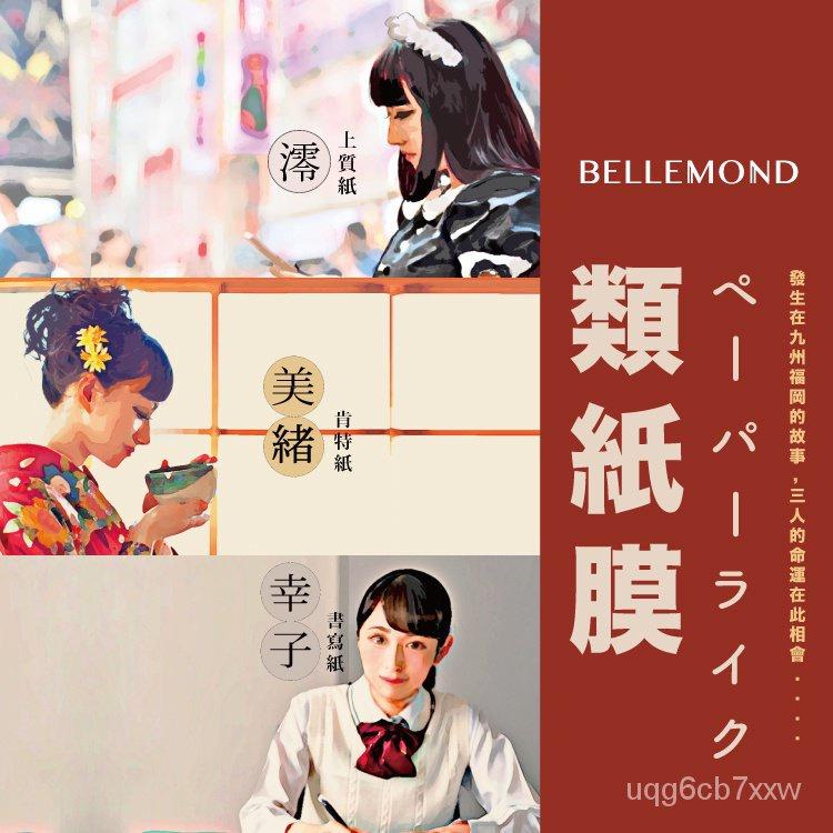 @@@日籍店長推薦  【加也】日本Bellemond 貝萊蒙 2枚入 Ipad類紙膜 肯特紙 上質紙 書寫紙 可拆式磁吸