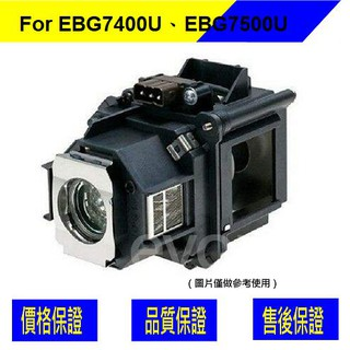 EPSON ELPLP93 投影機燈泡 For EBG7400U、EBG7500U