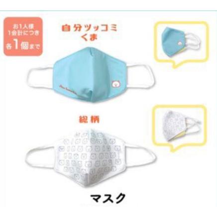 『現貨』日本製🇯🇵  正版 Nagano's characters展 Nagano 立體 布面 布 口罩 白色 非醫療用