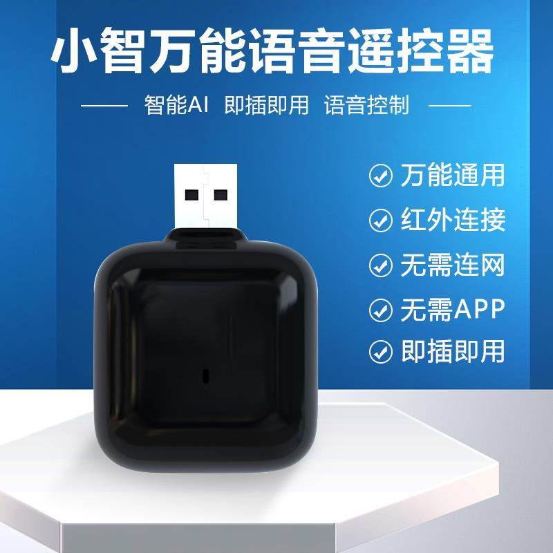 萬用遙控器語音萬能遙控器格力美的小米海爾空調通用電視紅外風扇機上盒遙控