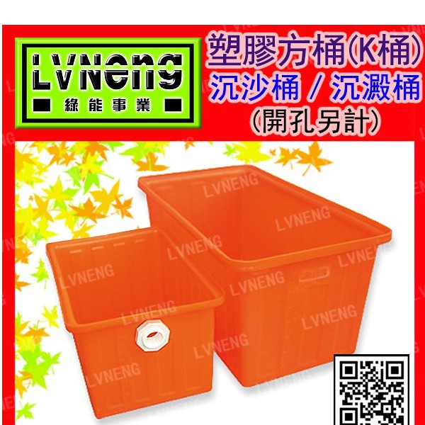 【綠能倉庫】【塑膠】方型K桶 K-400 (一組2只) 沉砂桶 400L 橘色 塑膠桶 PE桶 (桃園)