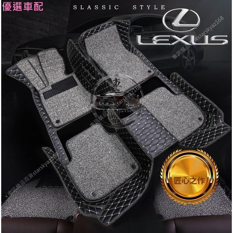 現貨 Lexus 汽車腳踏墊 GS200t GS250 GS300 GS350 GS300h 腳踏板 地墊