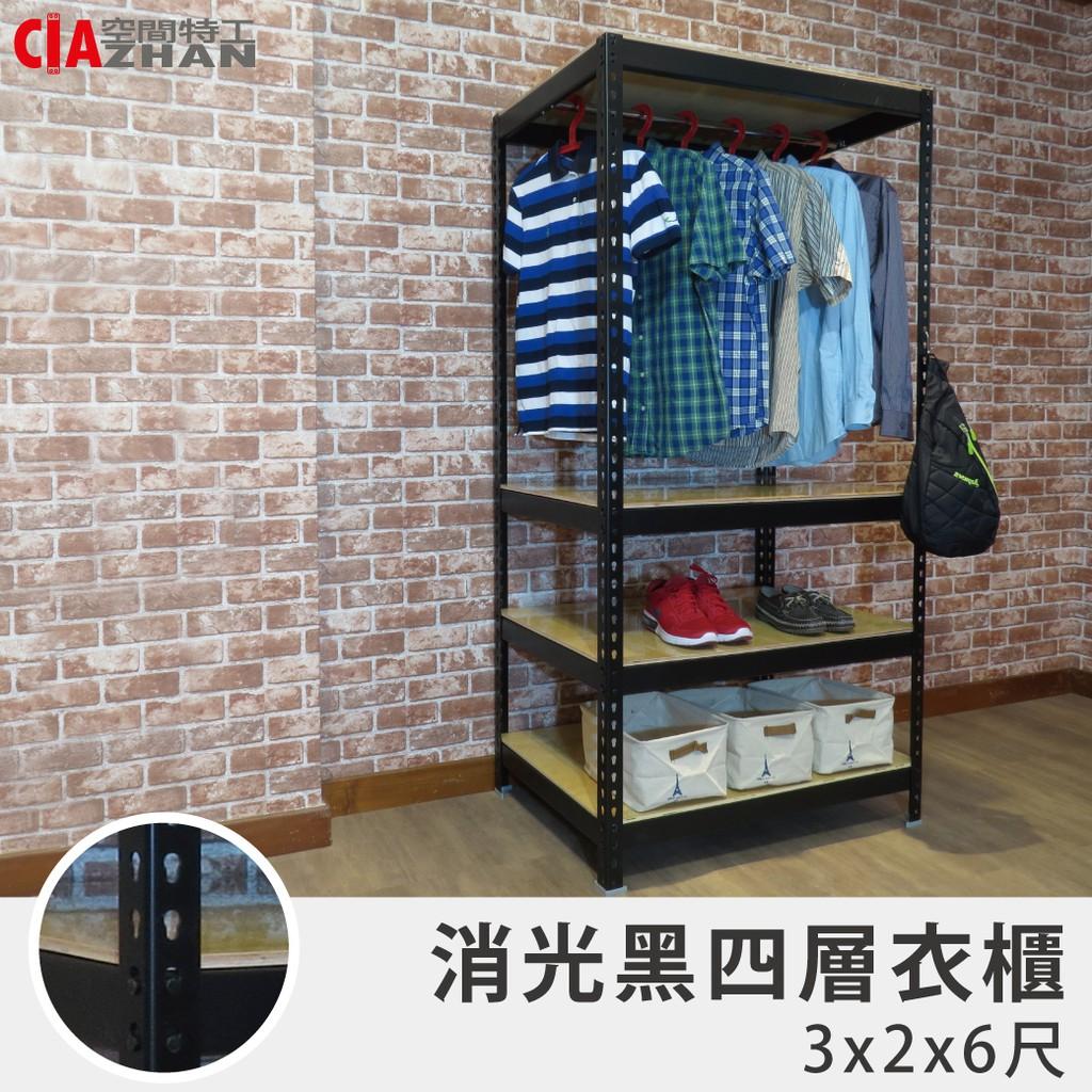 衣櫃衣架-黑色4層 90x60x180公分【空間特工】工業風 衣櫃 衣櫥 組合架 收納櫃 台灣製 CLB34