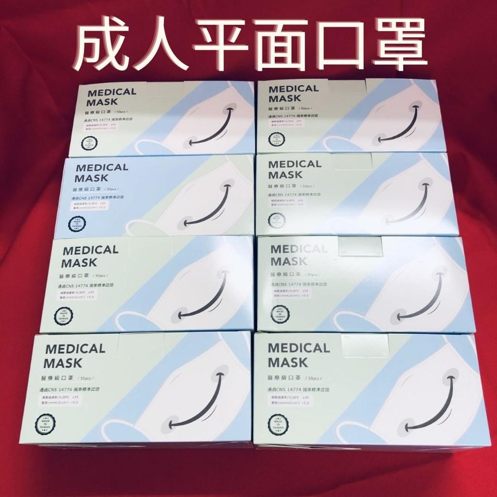 ✦✦✦睿昱一般平面成人醫療口罩『MD雙鋼印』【藍色】【成箱購買】【40盒】